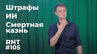 Смотреть видео Россия не сегодня #105 (стендап шоу про новости). онлайн
