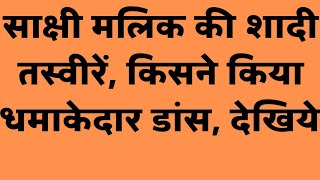 Sakshi Malik weeding Satyawart Kadian see inside video with sonu pandat साक्षी मलिक शादी Haryana