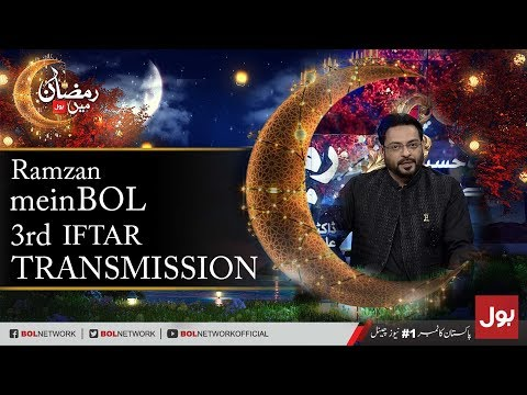 Ramzan Mein BOL 3rd Iftaar Transmission with Dr.Aamir Liaquat Hussain 19th May 2018