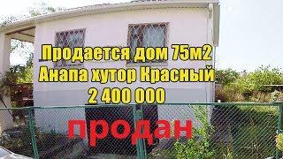 Дом в Анапе 75 м2 на 8 сотках. Анапа. хутор Красный. ул. Абрикосовая.