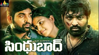 Sindhubaadh Shortened Movie | Vijay Sethupathi, Anjali | Latest Telugu Movies | Sri Balaji Video