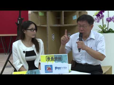 20140917【蘋果Live x Ptt Radio】市長凍蒜 柯文哲專訪 完整