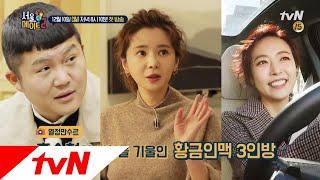 seoulmate2 [티저] 시즌2 호스트 첫 주자로 나서는 홍수현! (ft. 1회 살짝보기) 181210 EP.1