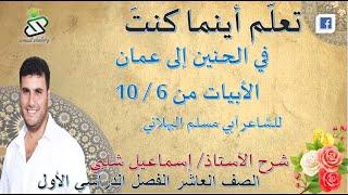 قصيدة في الحنين  إلى عمان من الأبيات {   6   -  10   } للشاعر أبي مسلم البهلاني ف1