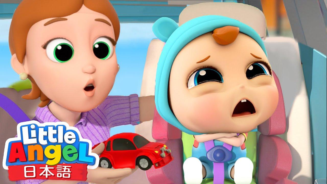 チャイルドシートにちゃんと座ろう!🚗 | 子供向け安全教育 | 車でのマナーを学ぶ | 童謡と子供の歌 | Little Angel - リトルエンジェル日本語