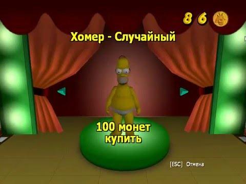 Симпсоны онлайн – смотреть все сезоны бесплатно Simpsons