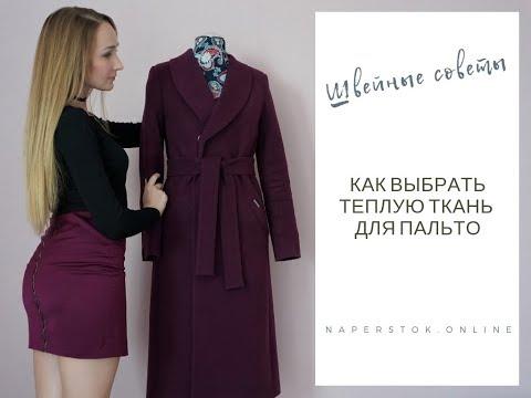 Как выбрать теплое зимнее пальто
