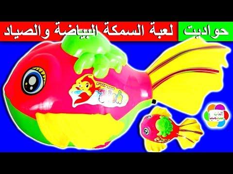 حواديت سيمبا لعبة السمكة البياضة الجديدة تنتقم من الصياد للاطفال العاب بنات واولاد bleacher fish toy