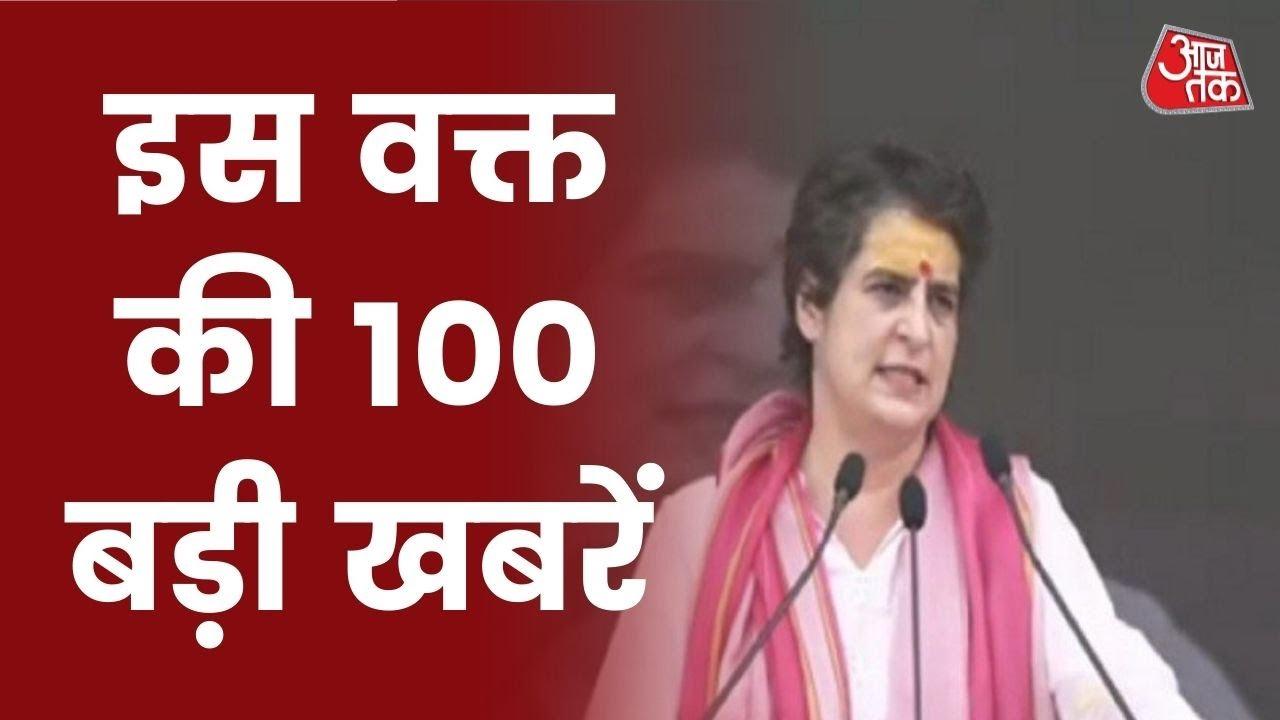 Hindi News Live: देश दुनिया की इस वक्त की 100 बड़ी खबरें | Shatak Aajtak | Latest News | Aaj Tak