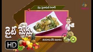 Kiwi Pineapple Salad | Diet Menu | 16th October 2017 | Full Episode | ETV Abhiruchi