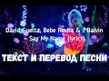 David Guetta Bebe Rexha J Balvin Say My Name Lyrics текст и перевод песни mp3