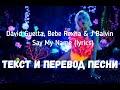 Bebe Rexha That S It текст