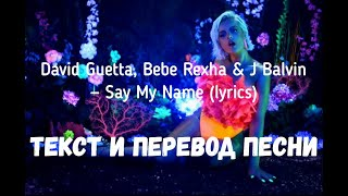 David Guetta Bebe Rexha J Balvin Say My Name Lyrics текст и перевод песни