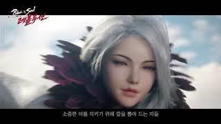 블레이드앤소울 레볼루션 메인 트레일러 영상