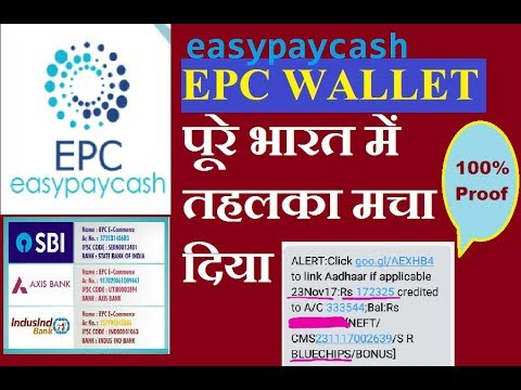 EPC WALLET पूरे भारत में तहलका मचा दिया  payment proof