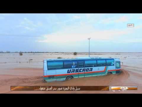 تصوير جوي رائغ منقول لقناة الخوارة سيول البحرة الغريف محافظة الخرمة امطار الجمعة 23-6-1437هـ