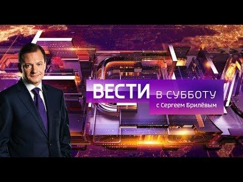 Вести в субботу с Сергеем Брилевым от 02.05.2020