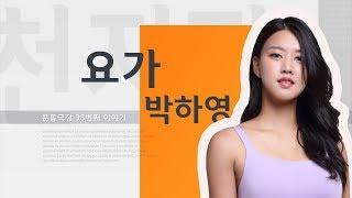 """[보이는 라디오] 운동극장 38회 박하영 요가 강사 """"…"""