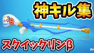 【スプラトゥーン2】新武器スクイックリンβで神キル集を作ったら感動の展開に!! thumbnail