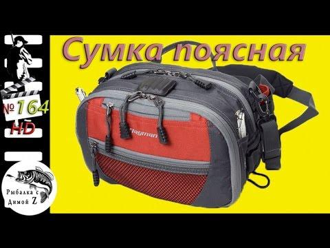 рсф-1 сумка для фидерной рыболовли купить