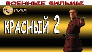 КРАСНЫЙ 2  Военные детективы, военные фильмы 2017