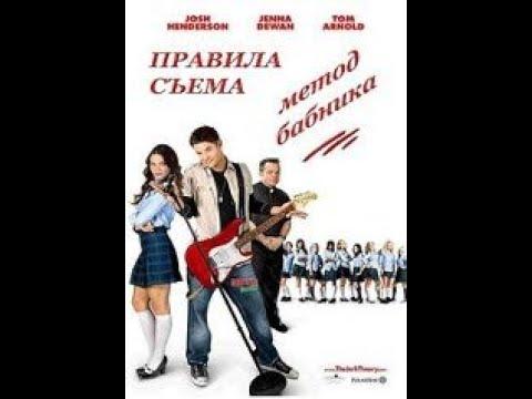 Молодежный фильм