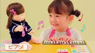 ぽぽちゃんと幼稚園ごっこ CM