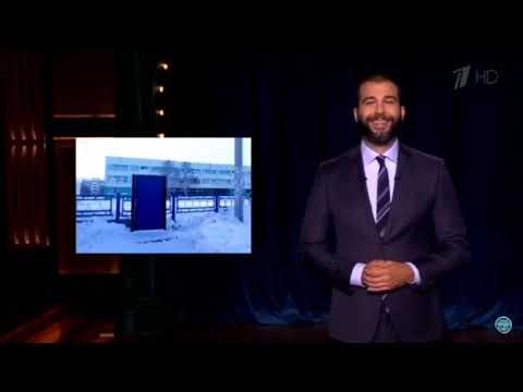 Иван Ургант высмеивает «антитеррористическую» калитку в Сосногорске