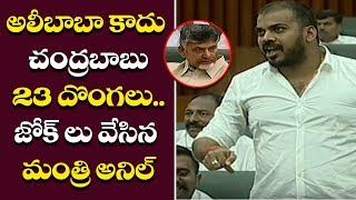 Minister Anil Kumar Yadav Funny Satires On TDP Leader Chandrababu Naidu || Assembly Sessions 2019