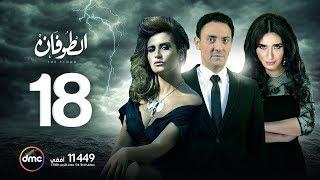 مسلسل الطوفان - الحلقة الثامنة عشر…