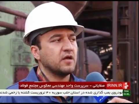 Iran Isfahan province, Mobarake Steel factory كارخانه فولاد مباركه استان اصفهان ايران