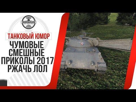 ЧУМОВЫЕ СМЕШНЫЕ ПРИКОЛЫ 2017, ЖЕСТКИЕ БАГИ, ОЛЕНИ, РАКИ, ЧИТЫ, НАГИБ World of Tanks