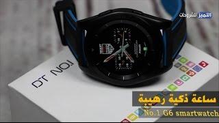 ساعة ذكية انيقة ومواصفات عالية وسعر رخيص Review No.1 G6 smartwatch