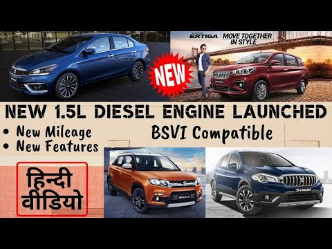 Maruti Suzuki New Diesel Engine for Brezza, Ciaz, Ertiga, S-Cross - Mileage in Hindi Video