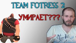 TF2 УМИРАЕТ!? (нет) | Что ждет TeamFotress 2?
