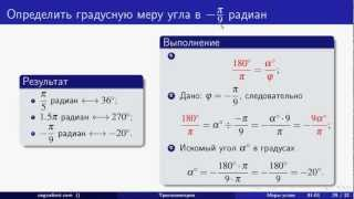 Соотношение градусной и радианной меры углов