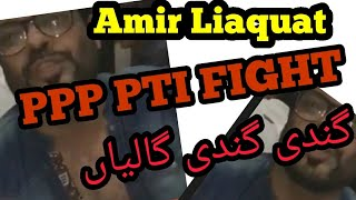 PPP PTI Fight For 12 May Imran Khan Jalsa Karachi Gulshan Iqbal Ground PPP Attack Amir Liaquat Today