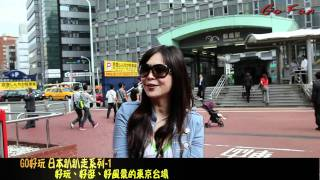 Go好玩日本趴趴走系列~東京台場 Video