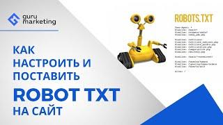 Як налаштувати і поставити Robot txt на сайт