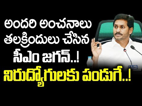 YS Jagan about 75% Reservation Jobs to Local | YS Jagan Clarifies Employment of local Candidate Bill