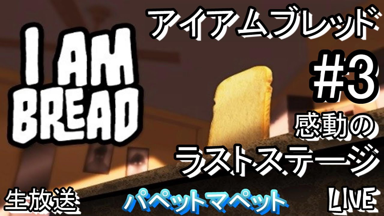 【ゲーム】I am Bread(アイアムブレッド)【生放送】