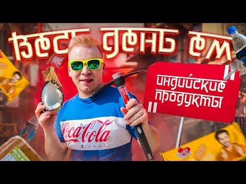 Весь день ем продукты из настоящего ИНДИЙСКОГО Магазина / Самый дешевый Бомж Обед
