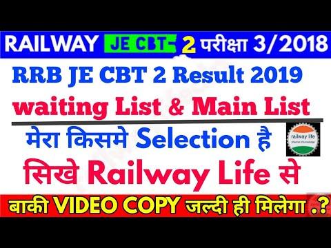 RRB JE CBT 2 Cut off से कैसे  Waiting List & Main List मालूम होगा