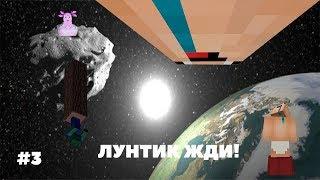 Операция SPACE X в Minecraft #3 | ПОДГОТОВКА К ЛУНЕ! | ЛУНТИК ЖДИ!