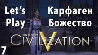 Civilization 5 - Lets Play Карфаген Божество - Часть 7 - Наконец то война!(Серия видео по замечательной игре Civilization 5 Brave New World - Летсплей за Карфаген, уровень сложности Божество, карт..., 2014-10-16T17:38:57.000Z)