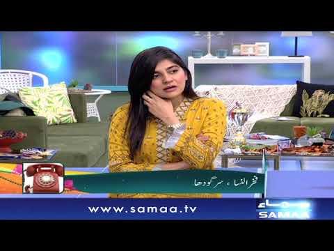 Soch Badalne Wala Show | Subh Saverey Samaa Kay Saath | SAMAA TV | Sanam Baloch | 08 Aug 2018