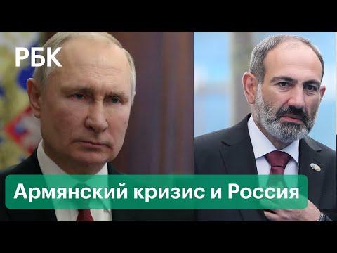 Митингующие в Ереване: Как Россия отреагирует на ситуацию в Армении