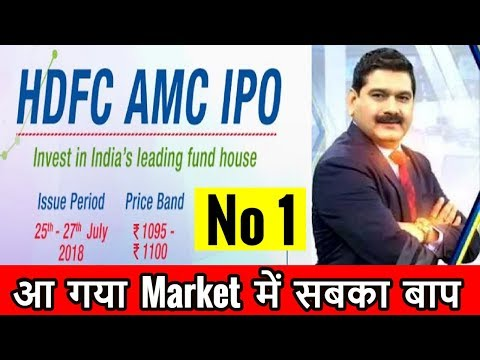 HDFC AMC IPO Review in Hindi