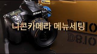 니콘카메라 매뉴얼설명 3편 '재생메뉴와 촬영메뉴세팅'
