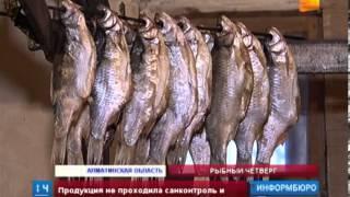 В Алматинской области действовал подпольный цех по переработке  рыбы